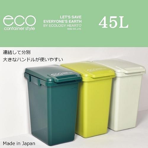 【南紡購物中心】日本 eco container style 連結式 環保垃圾桶 森林系 45L - 共三色