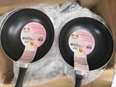 鍋寶 不沾炒鍋28CM 炒鍋 NS-8028 (買到賺到的福利品) 只有玫瑰金 現貨