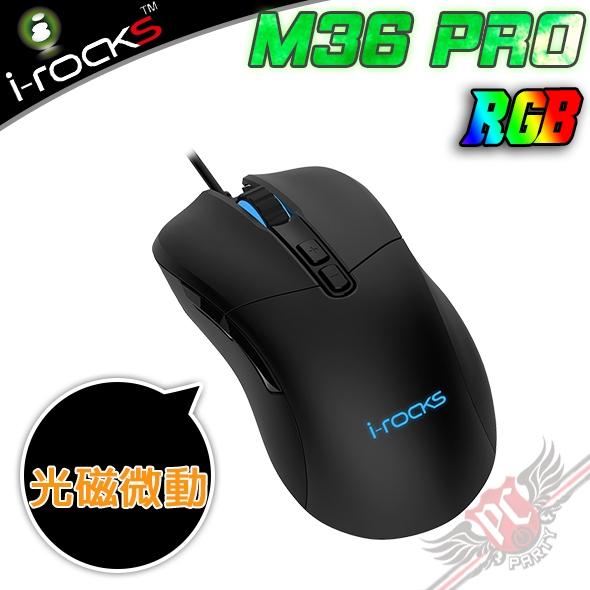 [ PC PARTY ] 艾芮克 I-ROCKS M36 PRO RGB 光磁微動滑鼠