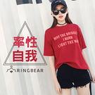 棉T--低調個性風同色系文字印刷鐘厚棉質短袖上衣(紅L-3L)-T266眼圈熊中大尺碼