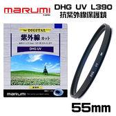 【MARUMI】 DHG UV L390 55mm 多層鍍膜 抗紫外線