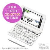 【配件王】日本代購 CASIO 卡西歐  XD-G7700 電子辭典 大辭泉 俄語 日俄辭典 手寫輸入 英語