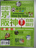 【書寶二手書T1/旅遊_JLU】出發!京阪神自助旅行─一看就懂 旅遊圖解Step by Step_林宜君、