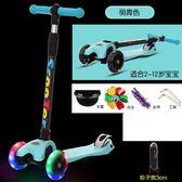 兒童滑板車閃光三四輪寶寶玩具溜溜車2-3-6-14歲小孩男女單腳踏車【跨店滿減】