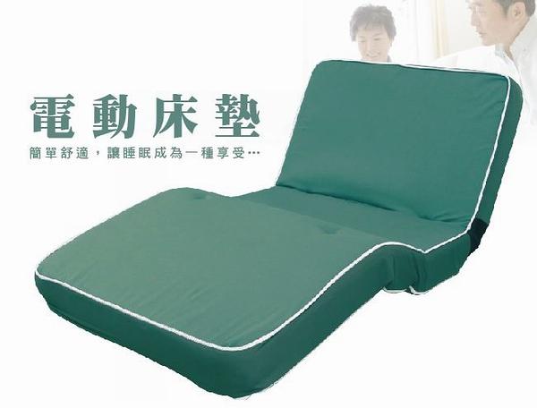 EM1-001電動床墊