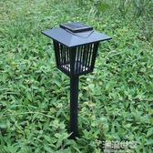 太陽能掛式滅蚊燈家用無輻射室戶外驅蚊器花園殺蟲防水誘捕蚊燈igo『潮流世家』