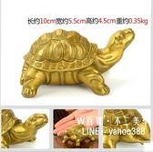 純銅烏龜擺件 銅龜 鎮宅化煞化尖角家居風水裝飾工藝品 烏龜擺設