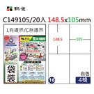 【奇奇文具】鶴屋 NO.16 C149105 白色 4格 A4三用標籤