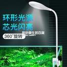 寵物照明 yee小魚缸專業照明燈led燈小型超亮圓型夾燈水草缸專用非防水護眼 NMS設計師