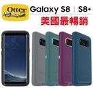 奇膜包膜 台灣公司貨 美國最暢銷 OtterBox Galaxy S8(5.8吋)防禦者 系列保護殼 防摔、防撞、防刮