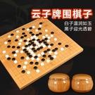 圍棋 套裝成人兒童圍棋黑白棋子五子棋中國象棋實木棋盤【八折搶購】