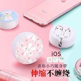iphone6s數據線蘋果6充電器x線寶可伸縮7plus收納頭便攜8p qf3093【黑色妹妹】