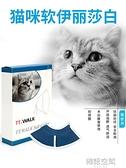寵物用品頭套圈軟布貓生病絕育防舔軟脖套防舔圈防護罩 【韓語空間】