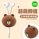 King*Shop~HelloKitty硅膠立體耳機繞線器line布朗熊卡通迷你創意手機卷線器