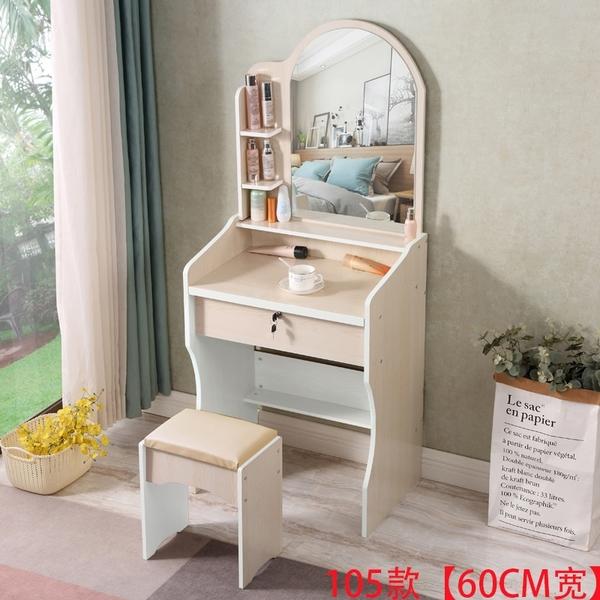 梳妝台 臥室小戶型現代化妝台 簡約多功能化妝桌 簡易經濟型網紅收納化妝台