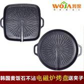 新年禮物-正韓麥飯石烤盤 韓式家用電磁爐燃氣通用烤肉鍋 格林方圓烤盤wy