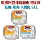 德國阿曼達Animonda腎臟保健處方罐頭-100g 3種口味 24入