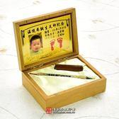 促銷嬰兒三寶:臍帶印章1個(電腦刻)+一般型袖珍型胎毛筆1支+高級櫸木木盒+金足印