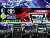 【專車專款】15~17年豐田Camry專用10吋觸控螢幕安卓聲控多媒體主機*藍芽+導航+安卓*無碟四核心