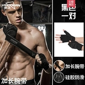 健身房護手套男女啞鈴器械單杠護腕訓練半指運動擼鐵 - 風尚3C