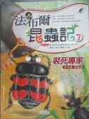 【書寶二手書T1/少年童書_ZEK】法布爾昆蟲記7-裝死專家_洪性勳, 曹京叔、Su