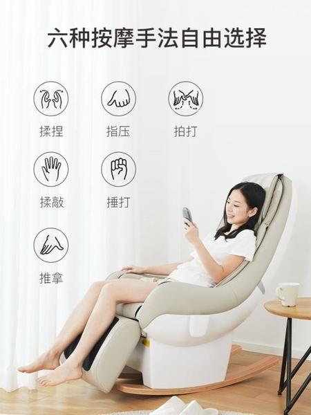 智慧按摩椅家用全自動全身多功能老人電動小型迷你沙髮椅 亞斯藍