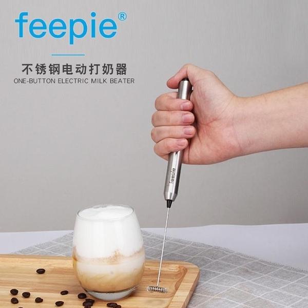 奶泡機feepie家用手持電動打奶器牛奶發泡花式咖啡奶泡器日式打抹茶攪拌 快速出貨