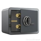 保險箱家用小型30cm指紋密碼迷你保險櫃防盜辦公全鋼入牆40cm 新品全館85折 YTL
