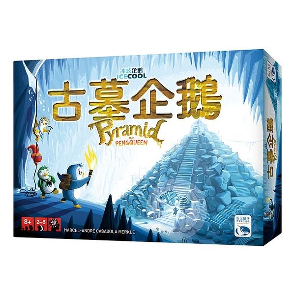 『高雄龐奇桌遊』 古墓企鵝 PYRAMID OF PENGQUEEN 繁體中文版 ★正版桌上遊戲專賣店★