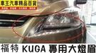 【車王小舖】2013 最新 福特KUGA燈角 KUGA燈眉KUGA大燈眉 台中店 高雄店