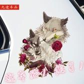 汽車貼紙劃痕遮擋車身裝飾個性貼畫遮蓋大面積創意車門車頭蓋車貼