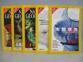 【書寶二手書T9/雜誌期刊_PEL】國家地理雜誌_2001/1-5月合售_2001太空求生等