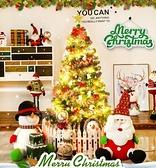 現貨 聖誕樹1.5 米豪華加密聖誕節商城裝飾套餐【免運快出】