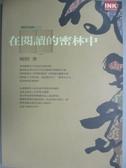 【書寶二手書T1/短篇_IJN】在閱讀的密林中_楊照