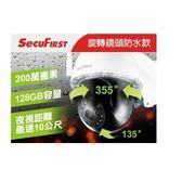 SecuFirst WP-H04S防水旋轉FHD無線網路攝影機【原價5190↘,現省1000】