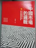 【書寶二手書T5/社會_NSH】中國市場的邏輯_張維迎