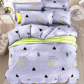 Artis台灣製 - 加大床包+枕套二入+薄被套【雪森】雪紡棉磨毛加工處理 親膚柔軟