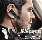 ☆手機批發網☆【8S藍牙耳機】藍牙4.1...