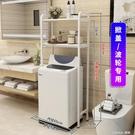 滾筒洗衣機置物架落地翻蓋波輪洗衣機架子衛生間置物架浴室收納架 NMS 樂活生活館