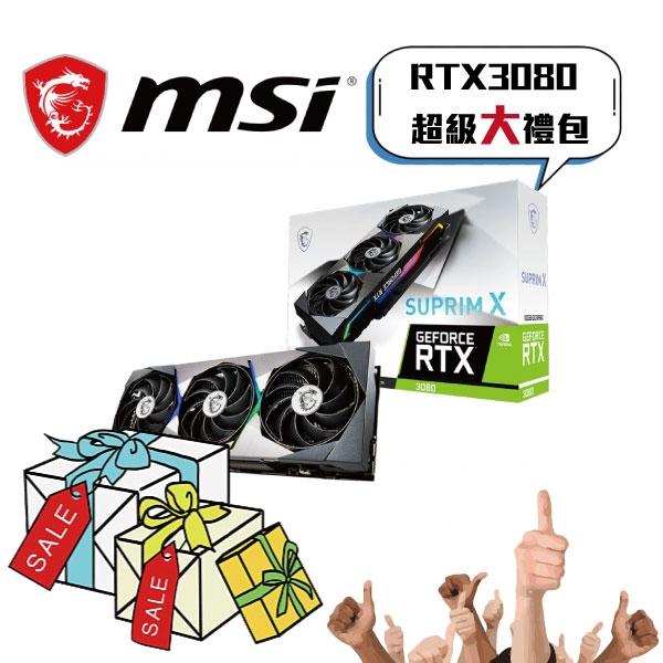 【MSI 微星】微星 RTX3080 SUPRIM X 10G 超級大禮包