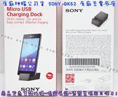 新安買一送一神腦SONY DK52  座充多媒體充電底座內附多款底座插槽X XA XP Z