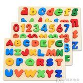 認數字字母拼圖 早教兒童寶寶益智男童1-2玩具3周歲        瑪奇哈朵