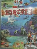 【書寶二手書T5/少年童書_WEX】潛浮海洋探家園_戴昌鳳
