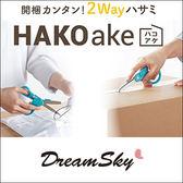 日本 KOKUYO 兩用工作 剪刀 多功能 剪刀 (隨機) Dreamsky
