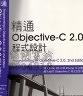 二手書R2YB2011.2010年初版《精通Objective-C 2.0 程式
