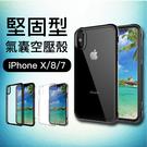 堅固型 氣囊 空壓殼 iPhone X 7 8 Plus 氣壓殼 防摔殼 防撞殼 手機殼 保護殼 Air Cushion