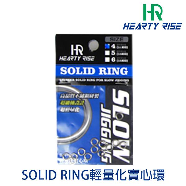 漁拓釣具 HR SLOW JIGGING [輕量化實心環]