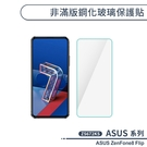 ASUS ZenFone8 Flip ZS672KS 非滿版鋼化玻璃保護貼 玻璃貼 鋼化膜 保護膜 螢幕貼 H06X3