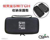 【OBIEN】任天堂 SWITCH 收納保護殼 遊戲機收納盒