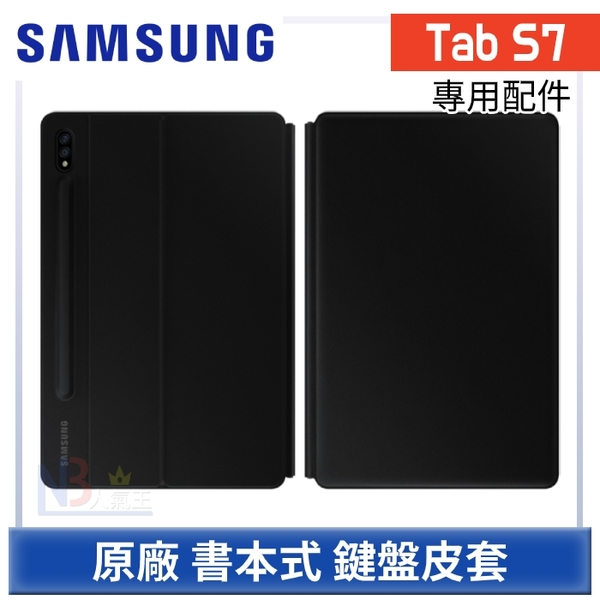 Samsung Galaxy Tab S7 T870 原廠 書本式 鍵盤皮套